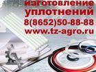 Фотография в   Российский завод производитель уплотнений в Георгиевске 66