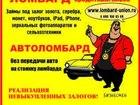 Фото в Авто Автоломбард Автоломбард: займы под залог легковых и грузовых в Георгиевске 0