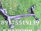 Увидеть фото Автозапчасти Задняя балка Шевроле круз 32029260 в Голицыно