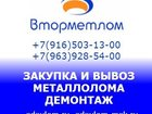 Фотография в Строительство и ремонт Разное Компания «Вторметлом-1» предоставляет услуги в Голицыно 8000