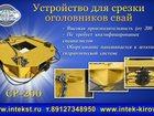 Просмотреть изображение Строительные материалы Оборудования для срезки оголовков свай 33109535 в Горячем Ключе