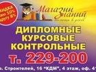 Скачать бесплатно foto  Выполнение дипломных, курсовых, контрольных работ 32681393 в Горно-Алтайске