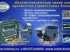 Смотреть фото Строительные материалы Вибропресс для строительных блоков 38339317 в Горно-Алтайске