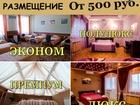 Фото в Отдых, путешествия, туризм Товары для туризма и отдыха Недорогая гостиница для предприятий, служебной в Грязи 500