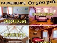 Адрес гостиницы в грязях Ночлег в городе Грязи Грязинский район