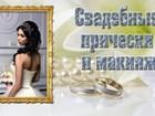 Просмотреть изображение  Свадебные, вечерние причёски и макияж 37382673 в Губкине