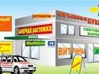 Уникальное фото  Реклама для открытия Магазина Кафе Офиса 39257447 в Губкине