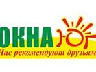Скачать бесплатно изображение  Оконная компания ищет партнеров! 32786919 в Гулькевичи
