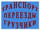 Увидеть foto Транспорт, грузоперевозки Услуги грузчиков!Переезды!Грузоперевозки 32530055 в Хабаровске