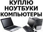Изображение в Компьютеры Компьютеры и серверы Покупаем любые современные компьютеры, ноутбуки, в Хабаровске 33333