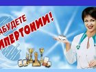Уникальное фото Медицинские приборы Прибор для снижения артериального давления Ишоукан 34284891 в Хабаровске