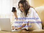 Фотография в   НЕ ПРОДАЖИ, НЕ КАТАЛОГИ! ! ! ! ! !   Ваша в Екатеринбурге 0