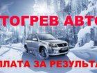 Новое foto  Отогрев авто 300р, Хабаровск 34590510 в Хабаровске