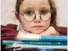 Просмотреть фото  Репетитор по русскому языку 34590529 в Хабаровске