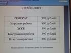 Свежее фотографию Электрика (услуги) Помощь в выполнении любых учебных работ для студентов 36233841 в Хабаровске