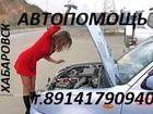 Скачать изображение Автосервис, ремонт Автопомощь на дороге, оплата по факту запуска 37785634 в Хабаровске