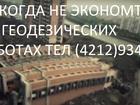 Изображение в Строительство и ремонт Другие строительные услуги - Вынос точек в натуру (на местность)  - в Хабаровске 1000