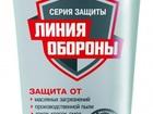 Смотреть фото Разное Защитный крем для рук и лица гидрофильного действия Серия ЗАЩИТЫ 38352062 в Хабаровске