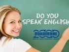 Увидеть изображение Иностранные языки Репетитор по английском языку 38822182 в Хабаровске