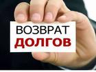 Просмотреть изображение  Коллекторские услуги в Хабаровске 39644890 в Хабаровске