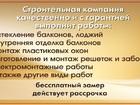 Смотреть фотографию Двери, окна, балконы Остекление балконов, лоджий -Внутренняя отделка балконов  39873846 в Хабаровске
