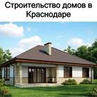 Дом в Краснодаре по цене квартиры