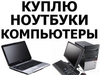 Новое foto Компьютеры и серверы Срочный выкуп любых компьютеров, ноутбуков, комплектующих 33850677 в Хабаровске