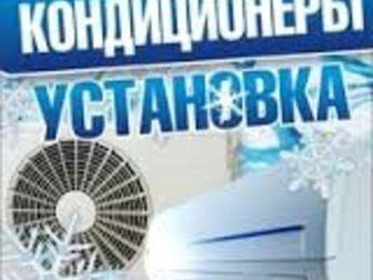 Увидеть фото  Установка кондиционеров в Хабаровске 35249909 в Хабаровске