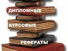 Фото в Образование Рефераты Дипломные, курсовые, контрольные работы, в Ханты-Мансийске 750