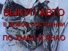 Скачать бесплатно фото Аварийные авто Срочный выкуп любых авто в ХМАО 34274300 в Ханты-Мансийске