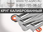 Скачать бесплатно foto  Круг стальной ГОСТ 34670574 в Ханты-Мансийске
