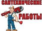 Фотография в   Сантехника от А до Я. Промывка и Ремонт газ-колонок в Щекино 100