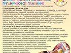 Новое изображение Массаж Массаж в детском возрасте 34061874 в Щелково
