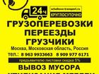Изображение в Авто Такси Грузоперевозки Щелково Фрязино Королев П в Щелково 199