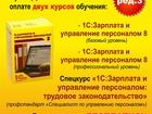 Смотреть foto Курсы, тренинги, семинары Курс 1С:Зарплата и управление персоналом 8 (ред, 3) 47299642 в Щелково