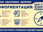 Смотреть фотографию Курсы, тренинги, семинары Профориентация: кем стать вашему ребенку 69254685 в Щелково