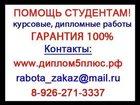 Скачать фото Курсовые, дипломные работы Дипломные, курсовые на заказ БЕЗ плагиата в Электрогорске 34546989 в Электрогорске