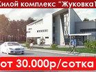 Изображение в   Торопитесь! Заканчиваются предпродажи участков в Щербинке 300000