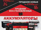 Увидеть foto Аккумуляторы Купить новый аккумулятор для автомобиля на Щербинке 40799929 в Щербинке