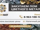 Увидеть foto Разное Прием олова дорого на Щербинке 43345298 в Щербинке