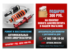 Скачать фотографию Автозапчасти Замена, восстановление, ремонт стоек амортизатора любых марок 43346084 в Щербинке