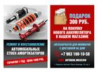 Увидеть фото Автосервисы Быстро, качественно, недорого восстановить стойки амортизаторов 43346188 в Щербинке