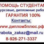 Дипломные, курсовые на заказ без плагиата в Электрогорске