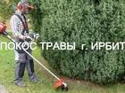 Смотреть foto  Покос травы 39452484 в Ирбите
