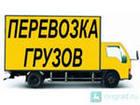 Просмотреть изображение Транспортные грузоперевозки Грузоперевозки, Квартирные Переезды, Грузчики, 69180916 в Иркутске