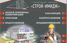 Монтаж инженерных коммуникаций под ключ, Строй-Имидж