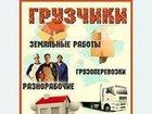 Скачать foto Разное Грузчики и разнорабочие 32317143 в Иваново