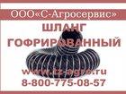 Увидеть фото  Гофрированный шланг купить 33809365 в Иваново