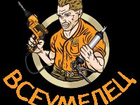 Скачать изображение Электрика (услуги) Услуги Сантехник (а) Иваново 33894424 в Иваново