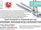 Увидеть изображение  Обучающий курс 34077355 в Иваново